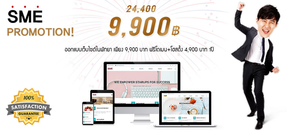 web design pattaya